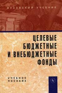 Карчевский В. (ред) Целевые бюджетные и внебюджетные фонды