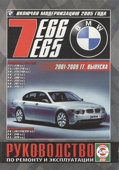 Гусь С. (сост.) BMW 7 (E65/E66). Руководство по ремонту и эксплуатации. Бензиновые двигатели. Дизельные двигатели. 2001-2009 гг. выпуска (включая модернизацию 2005 года)