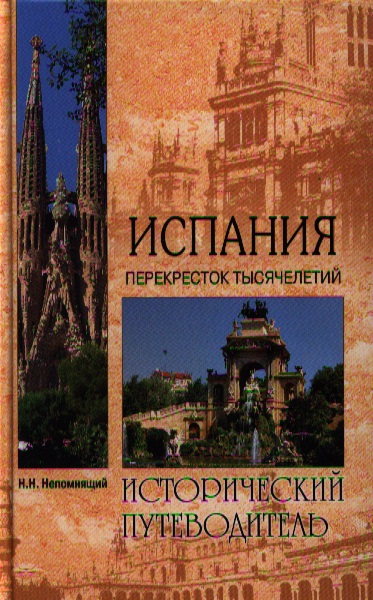Лебедев В., Непомнящий Н. Испания. Перекресток тысячелетий ISBN: 9785953366021