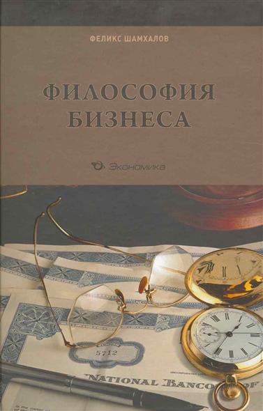 Шамхалов Ф. Философия бизнеса шамхалов ф философия бизнеса
