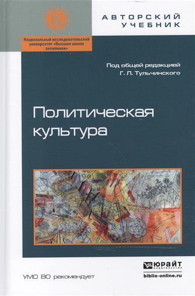 Политическая культура: учебное пособие