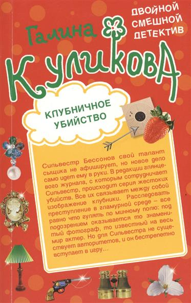 Куликова Г.: Банановое убийство. Клубничное убийство