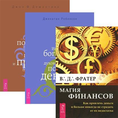 Робинсон Д., Фраттер В., Демартини Д. Магия финансов. Истинное богатство. Как получить огромную прибыль (комплект из 3 книг) ошо р демартини д завтрак гораздо важнее чем рай как получить огромную прибыль комплект из 2 книг
