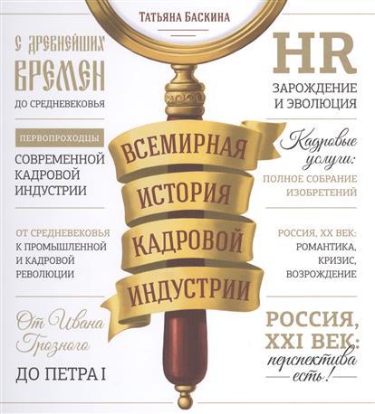 Всемирная история кадровой индустрии