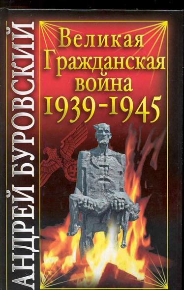 Буровский А. Великая Гражданская война 1939-1945