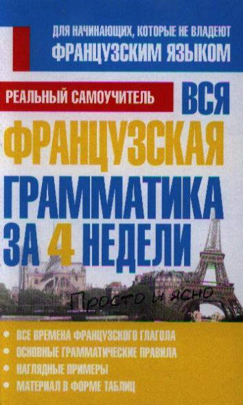 Матвеев С. Вся французская грамматика за 4 недели