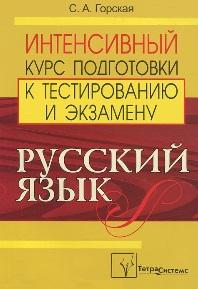 Горская С. Русский язык Интенсивный курс подгот. к тестир. и экз.