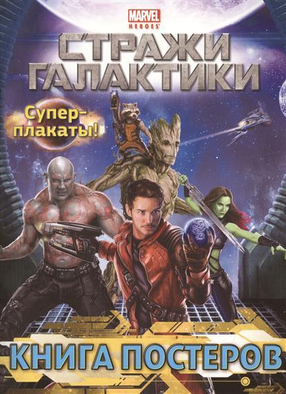 Стражи Галактики. Книга постеров