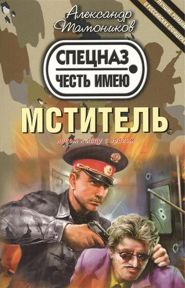Тамоников А. Мститель тамоников а упреждающая акция
