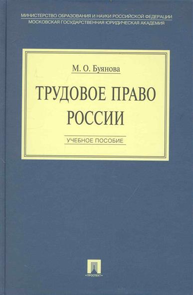Трудовое право Учеб. пос.