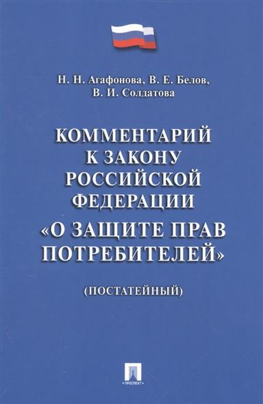 Агафонова Н., Белов В., Солдатова В. Комментарий к закону Российской Федерации О защите прав потребителей (постатейный) s 66g