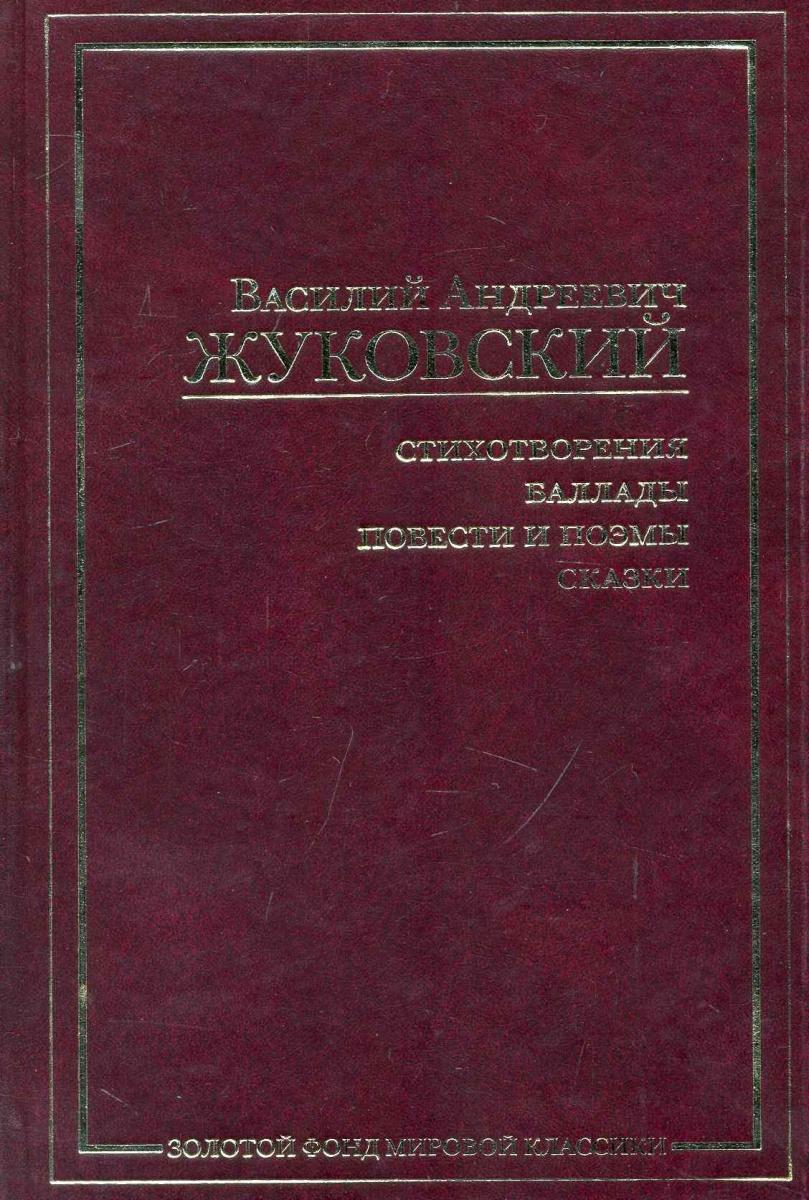 Жуковский Стихотворения Баллады Повести и поэмы Сказки