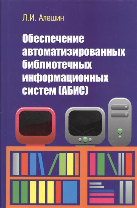 Алешин Л. Обеспечение автоматизированных библиотечных информационных систем (АБИС) ISBN: 9785911345686 л и алешин обеспечение автоматизированных библиотечных информационных систем абис