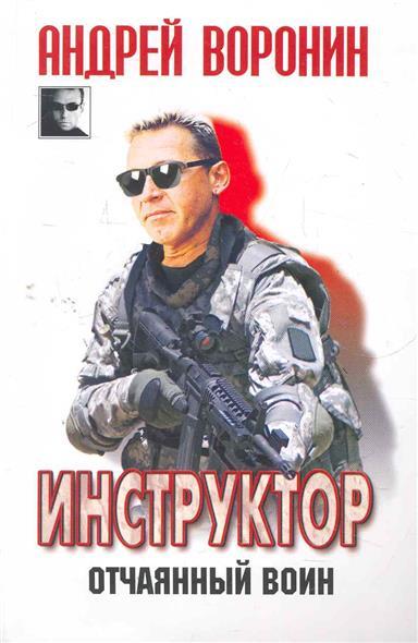 Инструктор 31 Отчаянный воин