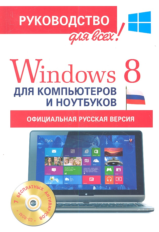 Резников Ф. Windows 8 для компьютеров и ноутбуков. Официальная русская версия. Руководство для всех! (+CD) комплектующие и запчасти для ноутбуков sony tablet z2 sgp511 512 541 z1