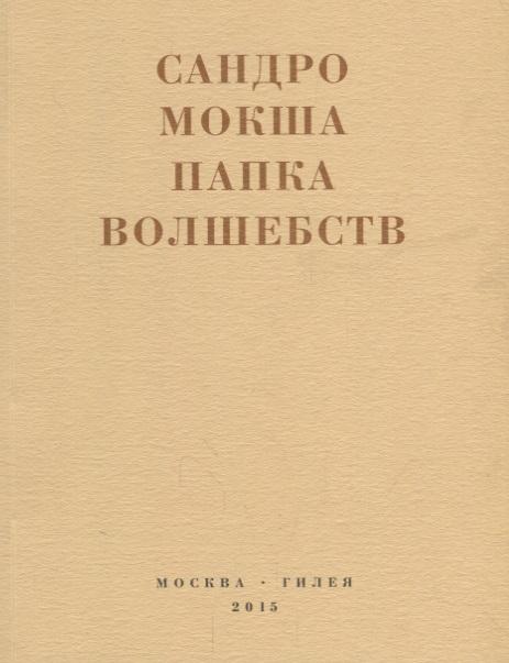 Мокша С. Папка волшебств