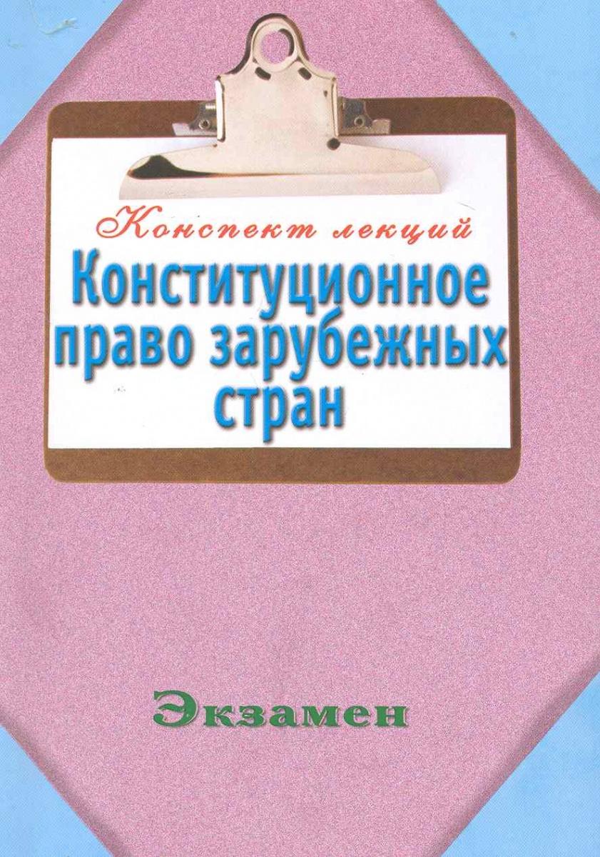 Петренко А.В. (сост.) Конституционное право зарубежных стран все цены