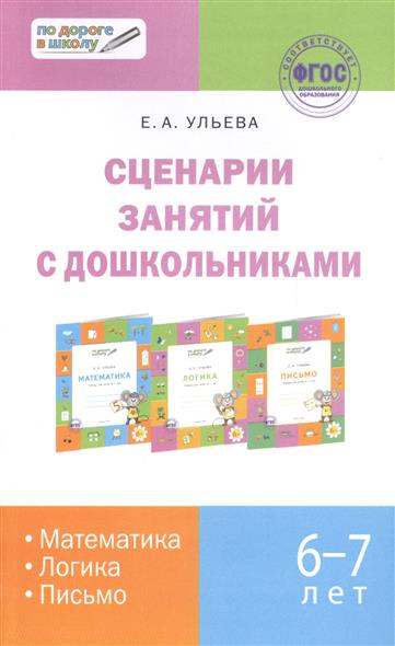 Сценарии занятий с дошкольниками: математика, логика, письмо