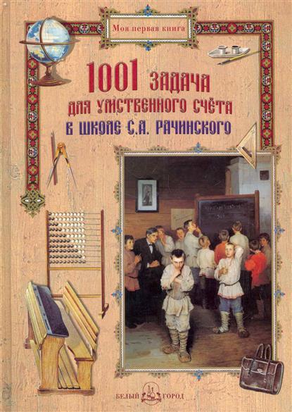 1001 задача для умственного счета в школе С.А. Рачинского