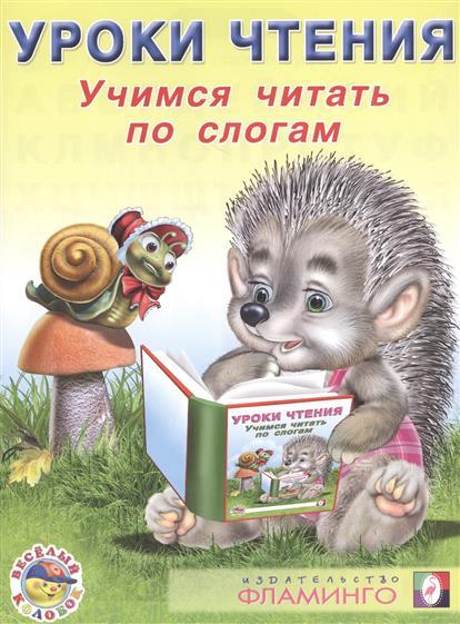 Уроки чтения. Учимся читать по слогам