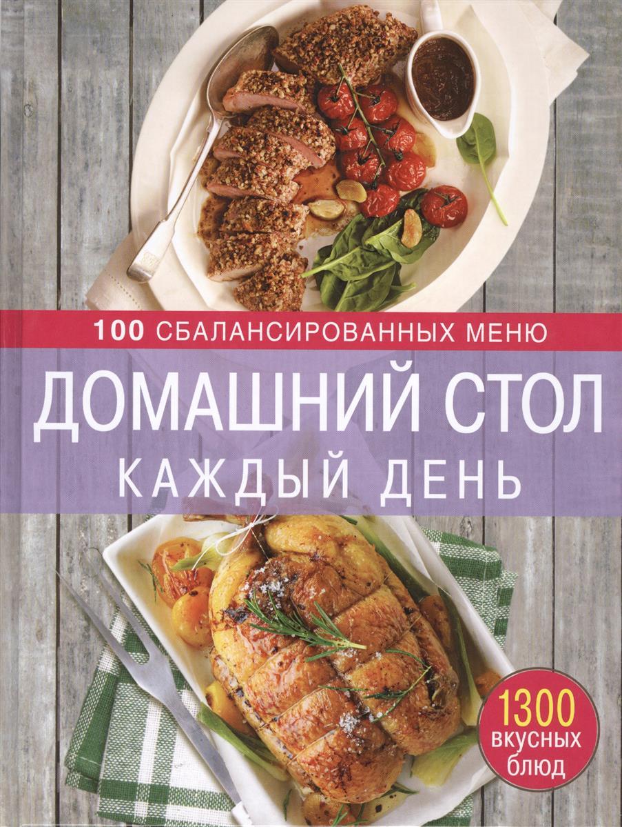 Михайлова И. Домашний стол каждый день. 100 сбалансированных меню. 1300 вкусных блюд