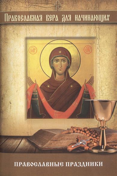 Измайлов В. (сост.) Православные праздники