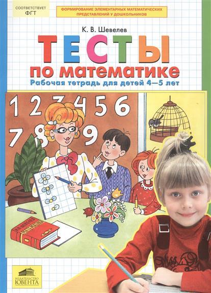 Шевелев К. Тесты по математике. Рабочая тетрадь для детей 4-5 лет