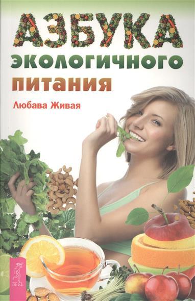Азбука экологического питания