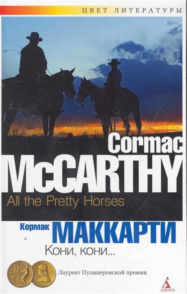 Кони, кони…