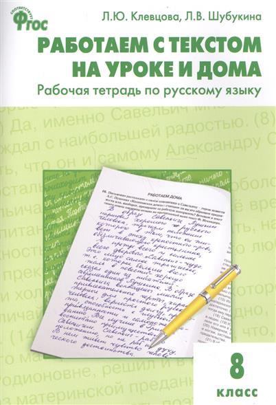 Работаем с текстом на уроке и дома. Рабочая тетрадь по русскому языку. 8 класс. (ФГОС)