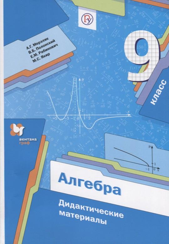 Мерзляк А., Полонский В., Рабинович Е., Якир М. Алгебра. 9класс. Дидактические материалы