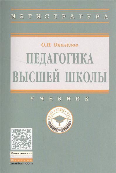 Околелов О. Педагогика высшей школы. Учебник
