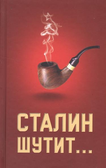Гурджиев Л.(сост.) Сталин шутит… наталья нестерова папа шутит