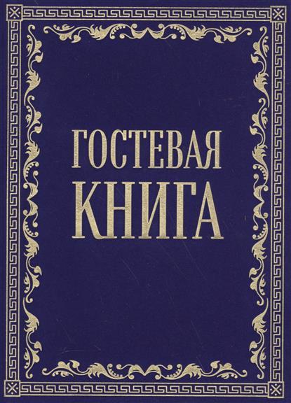 Гостевая книга в бархате