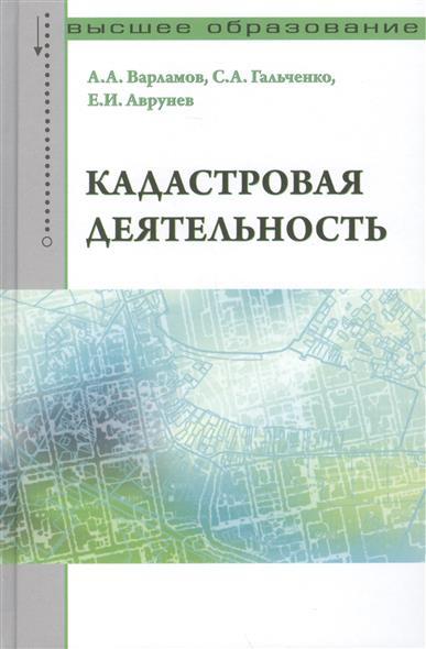 Кадастровая деятельность: учебник