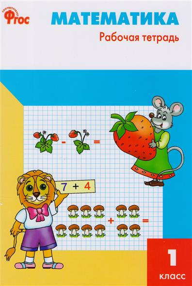 Математика. Рабочая тетрадь. 1 класс