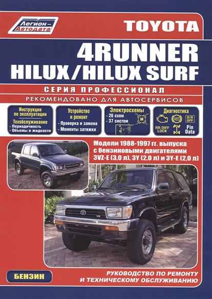 Toyota 4Runner Hilux Surf c 1988-1997гг. с бенз. двиг.