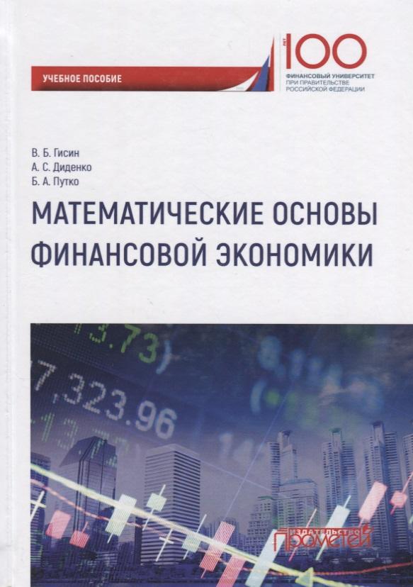 цены Гисин В., Диденко А., Путко Б. Математические основы финансовой экономики. Учебное пособие для самостоятельной работы студентов