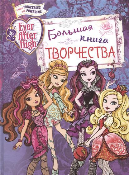 Саломатина Е. (ред.) Ever After High. Большая книга творчества mattel mattel кукла ever after high мишель мермейд