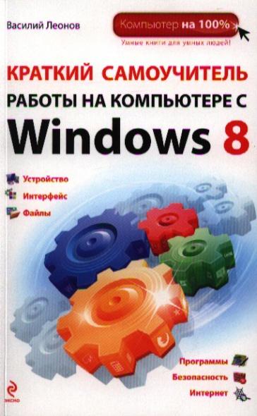 Леонов В. Краткий самоучитель работы на компьютере с Windows 8 современный самоучитель работы на компьютере в windows 7 cd с видеокурсом