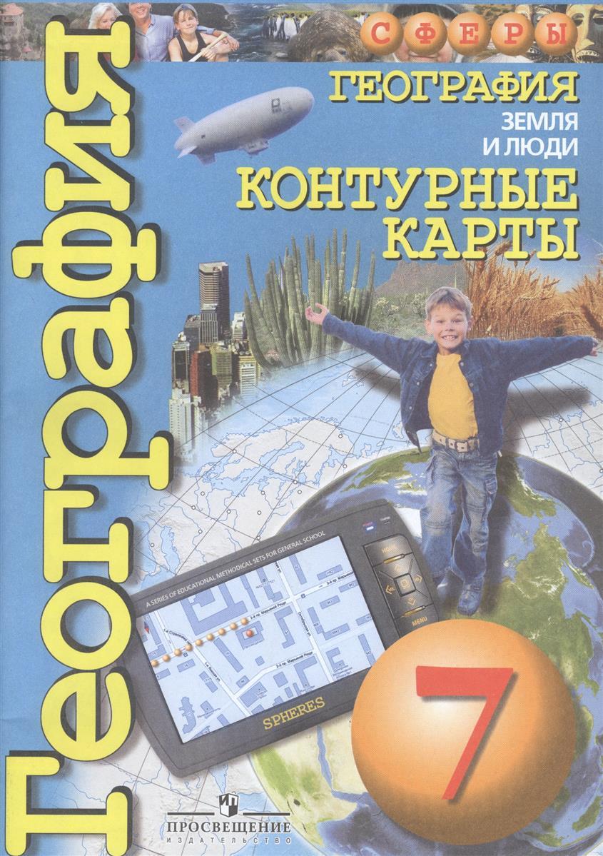 География. 7 класс. Земля и люди. Контурные карты