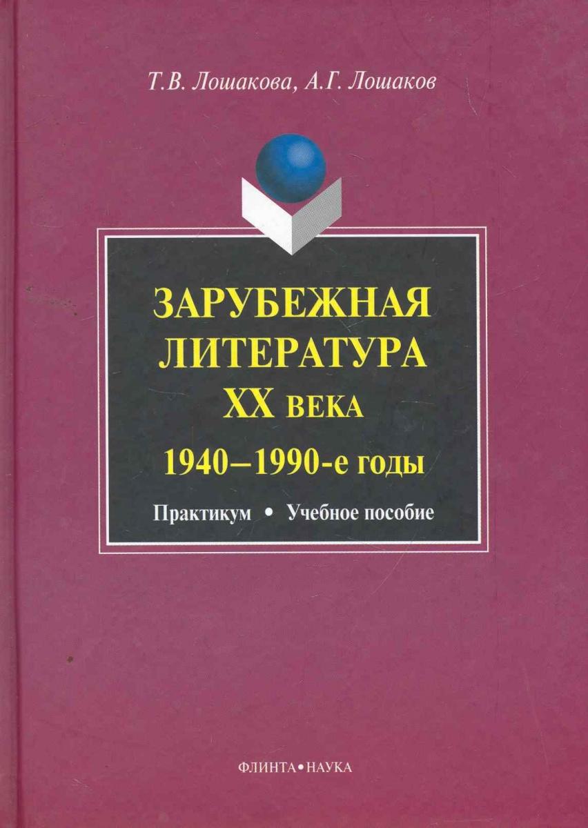 Лошакова Т., Лошаков А. Зарубежная литература 20 века ISBN: 9785976508675 зарубежная литература 9 класс