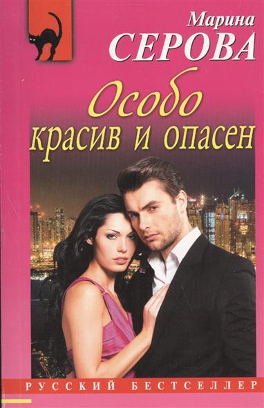 Серова М. Особо красив и опасен книги эксмо красив и очень опасен
