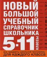 Новый большой учебный справочник школьника 5-11 кл