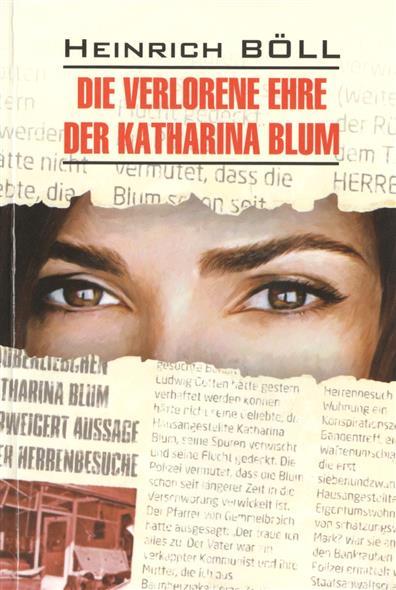 Boll H. Die verlorene ehre der Katharina Blum белль г die verlorene ehre der katharina blum потерянная честь катарины блум рассказы книга для чтения на немецком языке