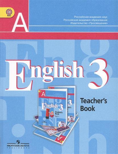 Английский язык. 3 класс. Книга для учителя. Пособие для общеобразовательных учреждений