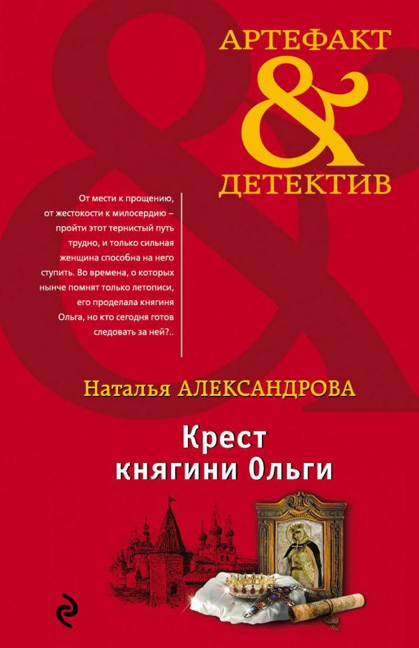 Александрова Н. Крест княгини Ольги ISBN: 9785040945023 цена