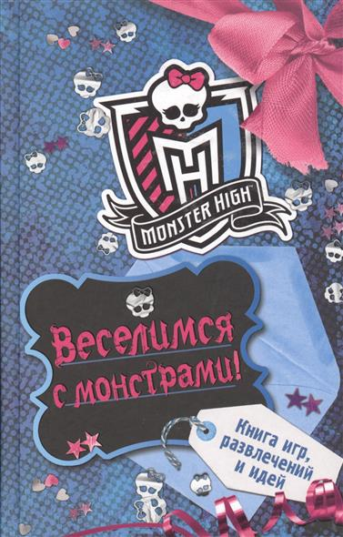 Веселимся с монстрами! Книга игр, развлечений и идей
