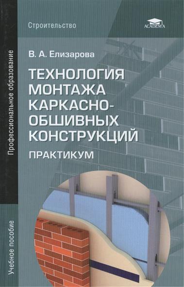 Технология монтажа каркасно-обшивных конструкций: Практикум. Учебное пособие. 2-е издание, стереотипное