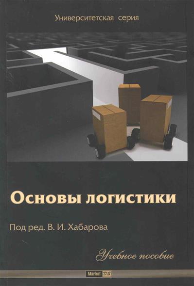 Хабаров В. (ред.) Основы логистики Учеб. пос.